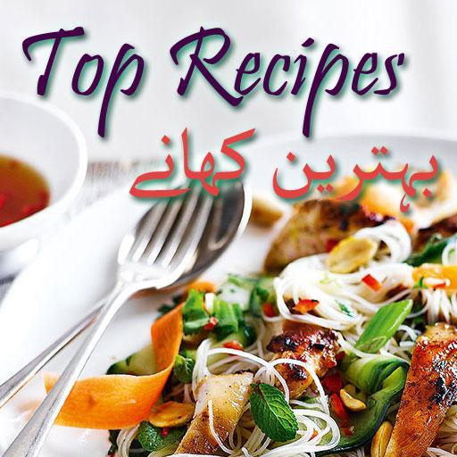 Pakistani Top Recipes in Urdu بہترین کھانے بنائیں
