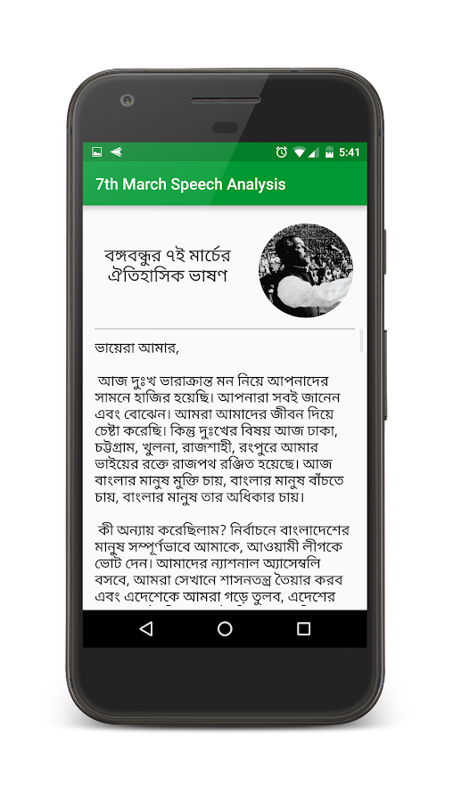 7th March Speech Analysis- screenshot