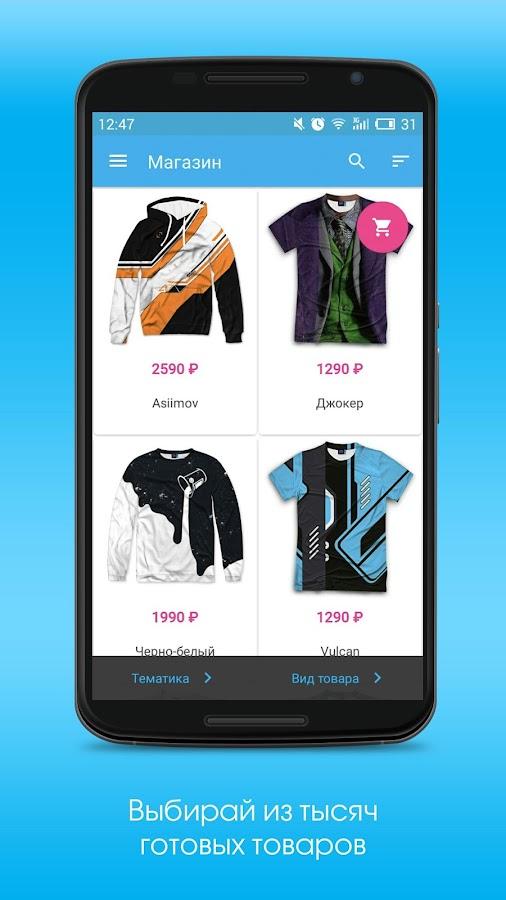 Vsemayki.ru - Одежда с крутыми принтами - Android Apps on ... - photo#45