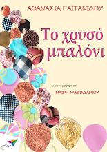 Photo: Το χρυσό μπαλόνι, Αθανασία Γαϊτανίδου, εικονογράφηση: Μαίρη Λαμπαδαρίου, Εκδόσεις Σαΐτα, Ιούνιος 2014, ISBN: 978-618-5040-79-6, Κατεβάστε το δωρεάν από τη διεύθυνση: www.saitapublications.gr/2014/06/ebook.100.html