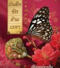 บันทึกรักข้ามเวลา (นิยายรักจีนโบราณ) – เฟิง เหม่ย หลิง