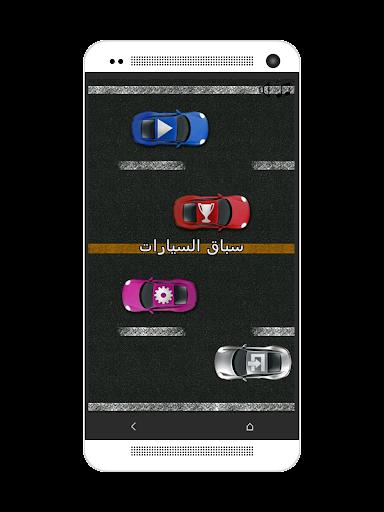 سباق السيارات -بدون انترنت-