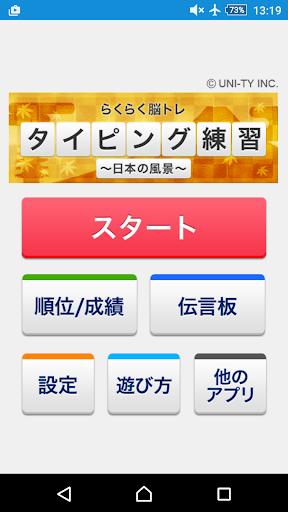 タイピング練習 ~日本の名所~(らくらく脳トレ!シリーズ)