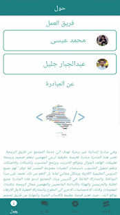 Download ارقام اطباء ذي قار For PC Windows and Mac apk screenshot 4