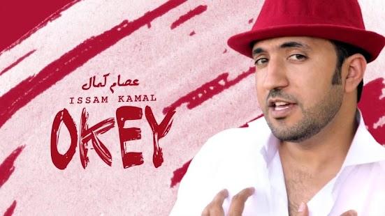 عصام كمال أغاني بدون نت 2018 Kamal Issam Ya Salam - náhled