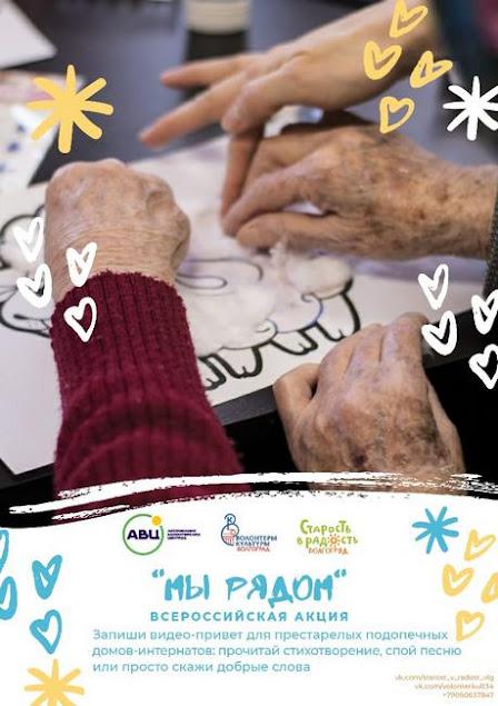 Волонтеры культуры ВГИИК поддержали пожилых волгоградцев