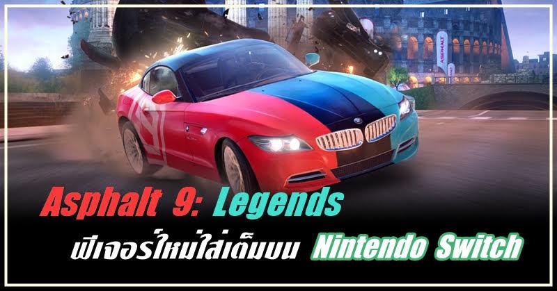 Asphalt 9: Legends มันแบบอาร์เคดบน Nintendo Switch