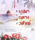 บุปผากลางวสันต์ (นิยายรักจีนโบราณ) – นาย่า