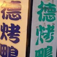 【高雄】八德烤鴨