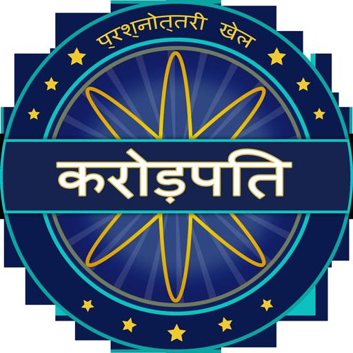 नया करोड़पति 2018 - Crorepati in Hindi (game)