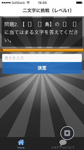 無料娱乐Appの曲名穴埋めクイズ・サカナクション編|記事Game