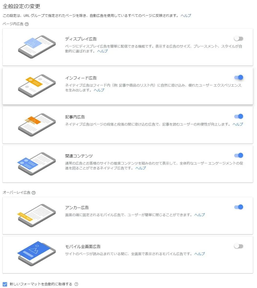 Googleアドセンスヘッダー広告/トップ位置を消す
