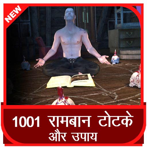1001 Ramban Totke or Upay