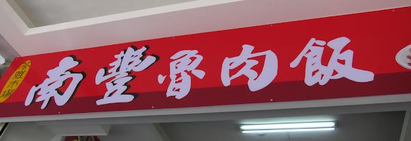 南豐魯肉飯(建工店)