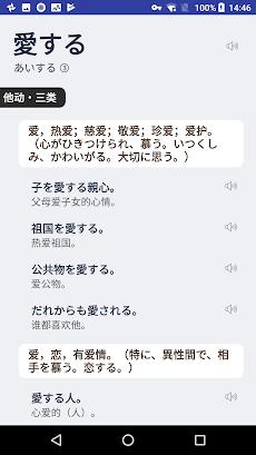 MOJi辞書: 实用日语词典「日本旅游 | 学日语翻译必备」のおすすめ画像2