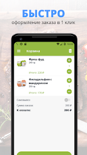 Download Fresh FooD | Челябинск For PC Windows and Mac apk screenshot 2