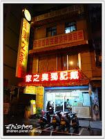 戴記獨臭之家臭豆腐專賣店