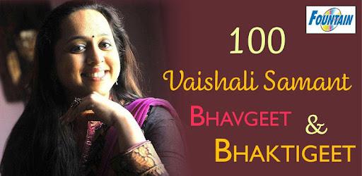 Vaishali old telugu movie songs free download hd