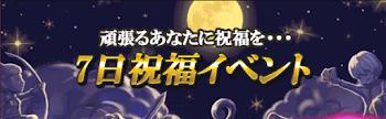 7日祝福イベント