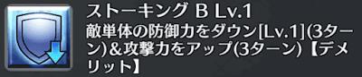ストーキング[B]