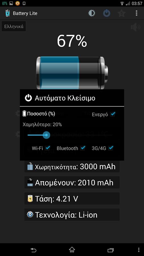 Battery Lite (Ελληνικά) - στιγμιότυπο οθόνης