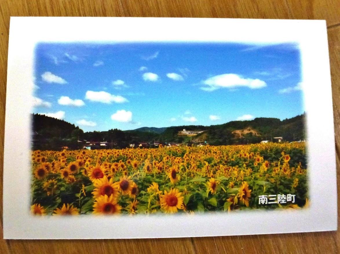 佐良スタジオさんのポストカードコレクション 4.懐かしい志津川の風景②