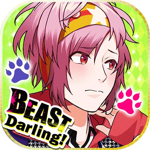 BEAST Darling!【恋愛ゲーム・乙女ゲーム】 (game)