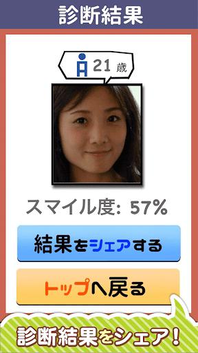 u9854u5e74u9f62u8a3au65adu30a2u30d7u30eau301cu308fu305fu3057u306eu898bu305fu76eeu5e74u9f62u4f55u6b73uff01uff1fu7121u6599u3067u672cu683cu8a3au65aduff01 1.7 Windows u7528 2