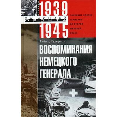 Воспоминания немецкого генерала. Танковые войска Германии во Второй мировой войне 1939-1945. Гудериан Г.