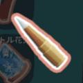 スナイパー弾