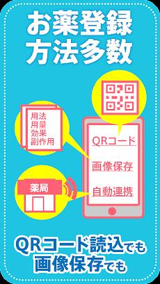 EPARKお薬手帳-予約もできる無料のお薬手帳アプリのおすすめ画像3