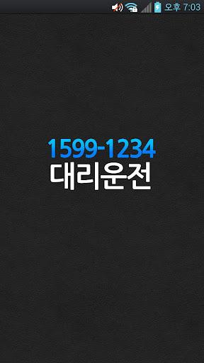 15991234대리운전