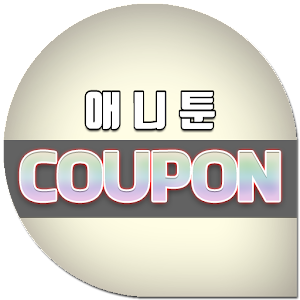 Download anytoon- Free Coupons APK latest version 1 0 for