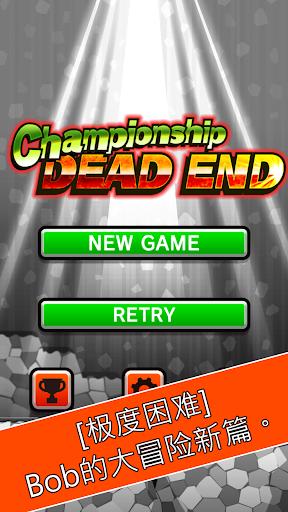 冠军级别疯狂奔跑-DEAD END-