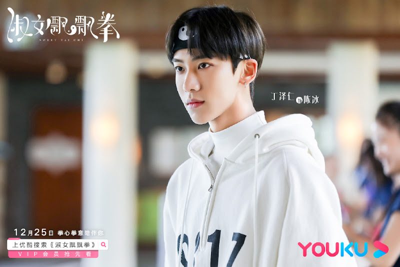 Sweet Tai Chi China Web Drama