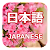 Learn Japanese Communication file APK Free for PC, smart TV Download