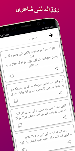 Download Urdu Poetry - Urdu Shayari For PC Windows and Mac apk screenshot 2