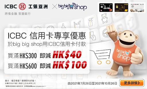 ICBC信用卡專享優惠_760_460.jpg