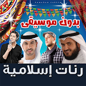 Islamic Ringtones - Free Arabic Ringtones
