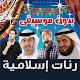 Islamic Ringtones - Free Arabic Ringtones apk