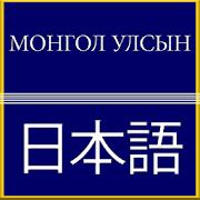 Mongolian Japanese Translator
