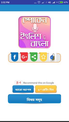 Spoken English Bangla Ebook