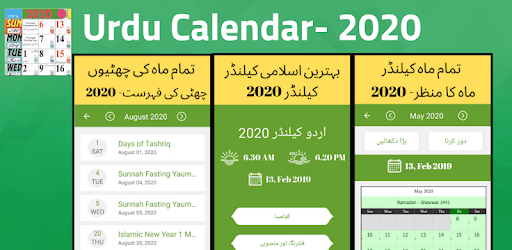 2020 Ramadan Calendar Urdu calendar 2020   2020 Islamic calendar   Apps on Google Play