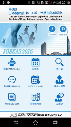 第8回日本関節鏡・膝・スポーツ整形外科学会