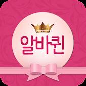 알바퀸- 미팅,채팅,통화,여성 전용 알바