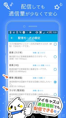 ツイキャス・ライブ - (生放送・コラボ用アプリ)のおすすめ画像5