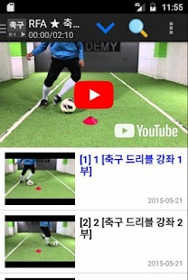 축구 강좌 다시보기 모음 - náhled