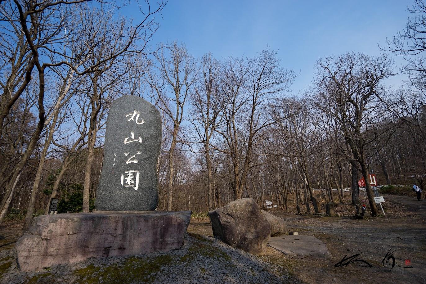丸山公園(深川市)