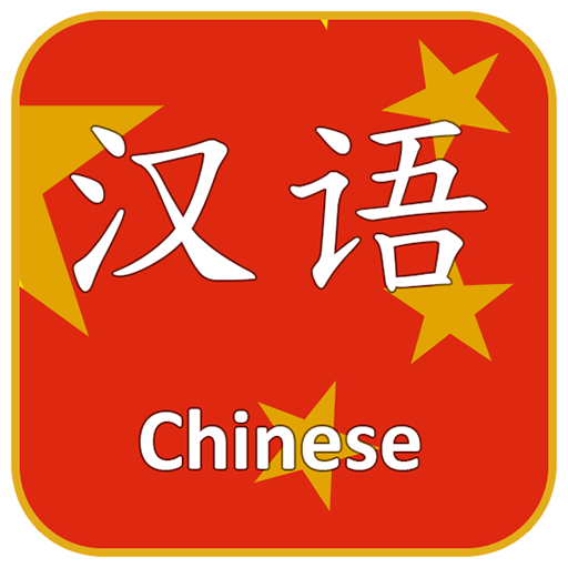 Learn Chinese Communication 教育 App LOGO-硬是要APP
