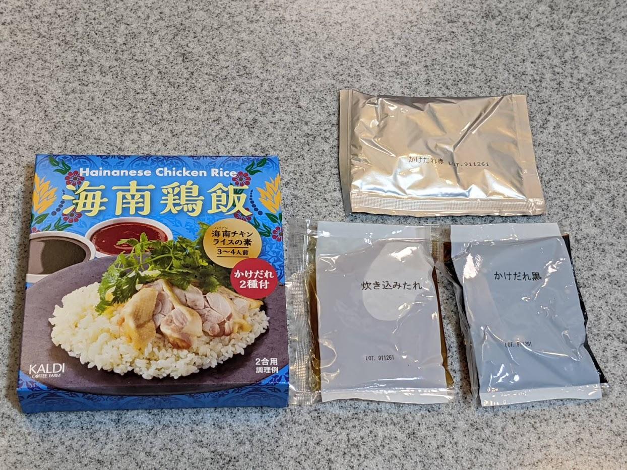 海南鶏飯の素 中身を出した図 右にたれ3種